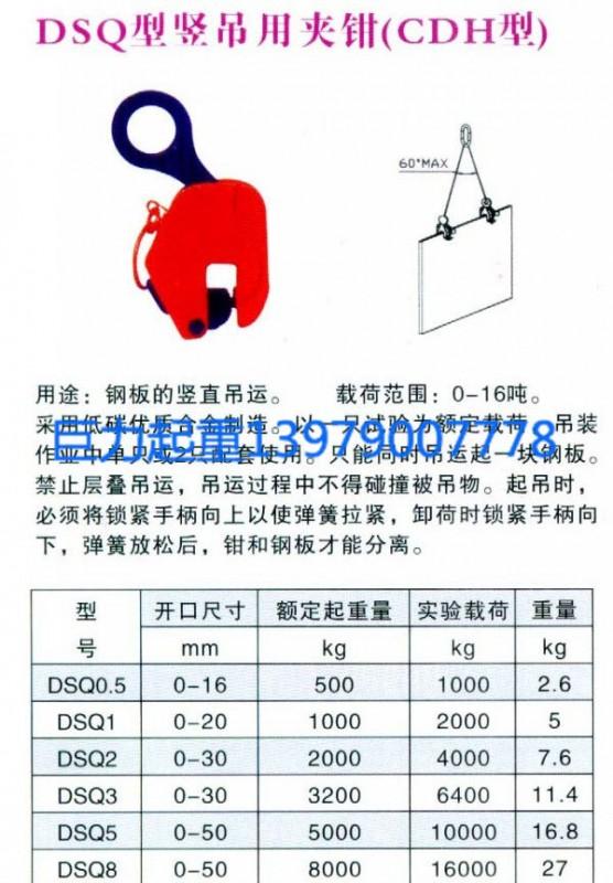 dsq型竖吊用夹钳(cdh型)